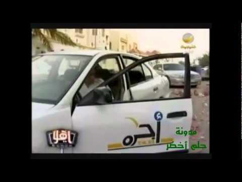 طيار سعودي عاطل عن العمل يتحول الى سائق ليموزين