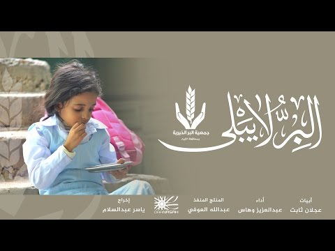 Charity is not wasted البر لا يبلى