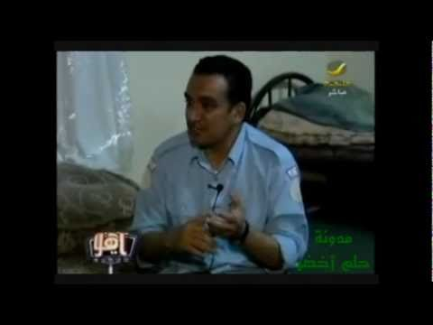 Mohammed Al-Rashidi Saudi citizen ... .. Security guard salary of SR 1500 .. Dreams of a wife and house محمد الرشيدي .. حارس أمن براتب 1500 ريال.. يحلم بزوجة وبيت